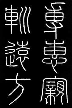 SEAL SCRIPT: Yi shan stele (嶧山碑) – fragment, Qin dynasty, 219 B.C.E.  seal script unified not only the forms and variations, but also the methods of writing, by introducing rules of writing, proportions, and symmetry.  This great reform eventually led to compiling the first dictionary of Chinese characters, known as The Erya (爾雅).