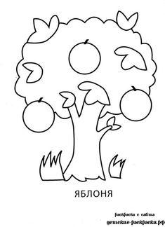 Яблоня — Детские раскраски от Маргоши