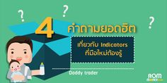 2Read - 3 ตัวช่วยรวยด้วยหุ้นเทคนิค ตอนที่ 11 of 11 - 4 คำถามยอดฮิตเกี่ยวกับ Indicators