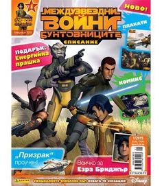 Вестници и списания: Списание МЕЖДУЗВЕЗДНИ ВОЙНИ: БУНТОВНИЦИТЕ http://vestnici24.blogspot.com/2015/03/mejduzvezdni-voini.html