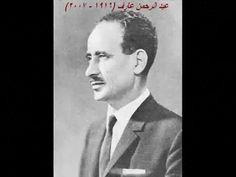 الرئيس العراقي عبد الرحمن عارف  ــ كان مسالما بعيدا عن العنف