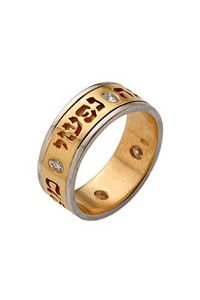 Hebrew Letter Ring Two Tone 18kt Gold $1350.00 http://www.celebrateyourfaith.com/Hebrew-Letter-Ring-Two-Tone-18-P3041C569.cfm