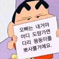 Love You, Mood, Feelings, Comics, Memes, Funny, Quotes, Korean, Quotations