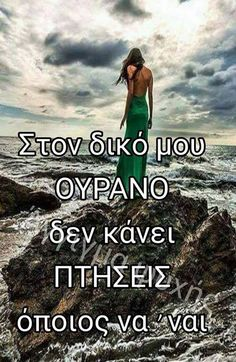 Greek Words, Greek Quotes, Wise Words, Motivation, My Love, Angel, Inspiration, Outfits, Motorbikes