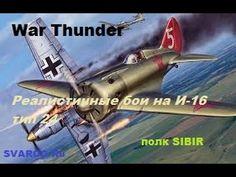 """Истребитель И-16 тип 27///  В✈ небе War Thunder """"Ишачок"""""""