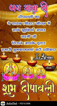Diwali Message, Happy Diwali, Festivals, Cereal, Father, Messages, God, Breakfast, Pai