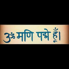 """Om Mani Padme Hum"" #Mantras #Tattoo                                                                                                                                                                                 Plus"