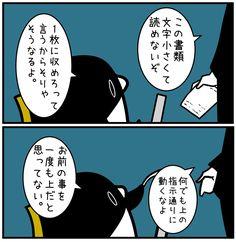 とりのささみ。(漫画家) (@torinosashimi) さんの漫画 | 154作目 | ツイコミ(仮) Anime Comics, Comedians, Make Me Smile, Haha, Jokes, Relationship, Cartoon, Illustration, Funny