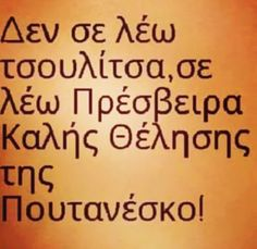 Image in hioumor collection by Xristina Ser on We Heart It Funny Greek Quotes, Bad Quotes, Bitch Quotes, Status Quotes, Funny Picture Quotes, Sarcastic Quotes, Funny Quotes, Funny Pictures, Cool Words
