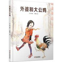 Grandma's Rooster - by WANG Yimei