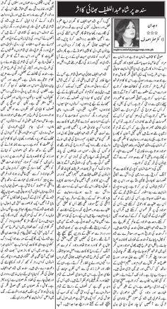 392 Best Urdu Column images in 2019   Columns, Journaling file