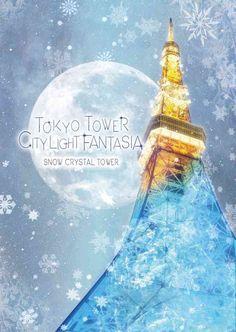 ネイキッドは、東京タワー大展望台2階で2017年11月15日(水)~2018年1月31日(水)に開催する、東京の夜景とプロジェクションマッピングによる演出を融合させた夜景体験イベント「TOKYO TO...