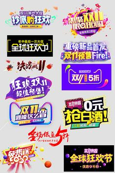 Taobao Double 11 Double 11 Double 11 Lynx Double 11 Theme Double 11 Word Art Double 11 Text Typograp#pikbest#e-commerce Homepage Template, Homepage Design, Sign Design, Banner Design, Japan Logo, Double 11, Typography, Lettering, Text Effects