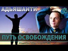 ॐ Адьяшанти - Путь освобождения (аудиокнига, читает Nikosho)   ЭЗОТЕРИКА - YouTube