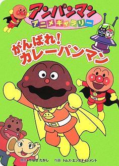 がんばれ!カレーパンマン (アンパンマンアニメギャラリー)