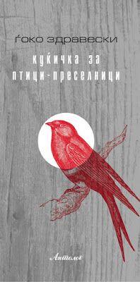 dra: ѓоко здравески, куќичка за птици-преселници