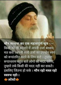 Osho Quotes Love, Osho Love, Chankya Quotes Hindi, Good Thoughts Quotes, Motivational Quotes For Life, Quotations, Life Quotes, Inspirational Quotes, Motivational Images