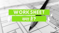 - What Is Worksheet In Hindi What Is Worksheet, Tech Hacks, Worksheets, Literacy Centers, Countertops