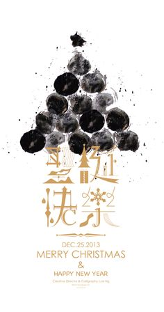 Merry Christmas Poster by Lok Ng