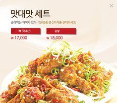 맛대맛세트 http://www.gangjung.com/menu/menu_list02.asp