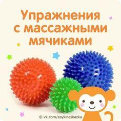 Упражнения с массажными мячиками для детей