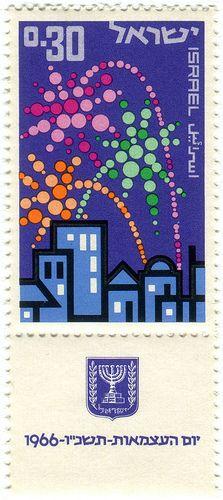Israel postage stamp: fireworks over Tel-Aviv