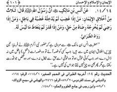 Hadees # 014 Book: Minhaj-us-Sawi Written By: Shaykh-ul-Islam Dr. Muhammad Tahir-ul-Qadri Uploader: www.pinterest.com/92deenislam