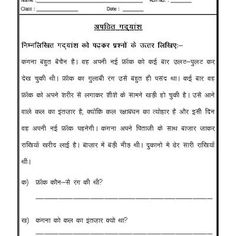 Worksheet of Hindi Worksheet - Unseen Passage-Hindi-Language Worksheet For Class 2, Worksheets For Grade 3, Hindi Worksheets, Grammar Worksheets, Preschool Worksheets, Printable Worksheets, Hindi Language Learning, Teaching Addition, Comprehension Worksheets