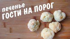 Печенье из дрожжевого теста / рецепт быстрого печенья / Гости на порог