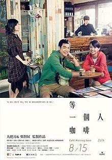 Cafe.Waiting.Love (等一個人咖啡) (Taiwanese Movie)