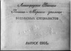 Альбом выпускников Ленинградского ВВМИУ  им. В.И.Ленина 1966 года https://plus.google.com/photos/100643998422887114151/albums/6141748944429293537
