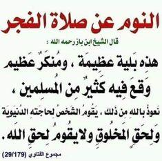 539 Best Prayer الصلاة Images In 2020 Prayers Islamic Phrases