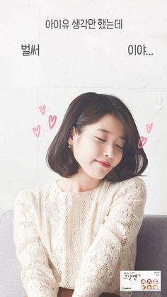 IU 180622 kdpharma Facebook update Iu Short Hair, Short Hair Styles, Korean Celebrities, Celebs, Korean People, Iu Fashion, Korean Actresses, Ulzzang Girl, Korean Singer