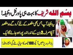 Qurani Wazaif-surah kausar ki fazilat hindi-surah kausar wazifa for marriage-surah kausar 129 times - YouTube