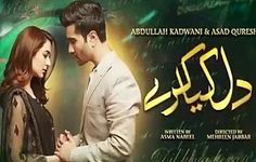 iT HaCks: Best Pakistani Dramas List - Top Best Most Popular and Famous Pakistani Drama series of All Time Pakistani Tv Dramas, Pakistani Movies, Tan France, Drama 2016, Plus Tv, Geo Tv, Best Dramas, Drama Series, Most Popular