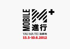 Mobile M+ Exhibition by TGIF , via Behance.  Super clean design, and everything looks better with some japanese characters on it.