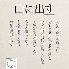 Wise Quotes, Happy Quotes, Motivational Quotes, Inspirational Quotes, Japanese Quotes, Japanese Words, Favorite Words, Favorite Quotes, Touching Words