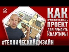 КАК СДЕЛАТЬ ХОРОШИЙ ДИЗАЙН КВАРТИРЫ? ТЕХНИЧЕСКИЙ ДИЗАЙН ОТ АЛЕКСЕЯ ЗЕМСКОВА. - YouTube Remove Rust From Metal, How To Remove Rust, Home Projects, Youtube, Easy, House, Home, Youtubers, Homes
