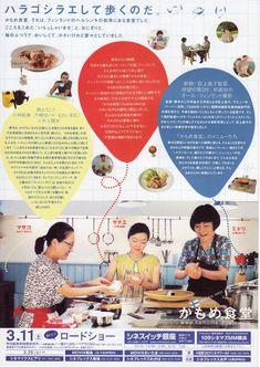 映画「かもめ食堂」(2006) -Naoko Ogigami