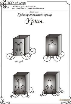 Урны :: Эскизы с ценами :: ООО «Вигор» - Художественная ковка в Челябинске