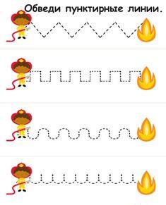 картинки пожарных Preschool Learning Activities, Preschool Themes, Preschool Lessons, Preschool Activities, Color Worksheets For Preschool, Fire Crafts, Fire Safety Week, Fire Prevention Week, Community Helpers Preschool
