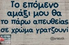 Sarcastic Quotes, Funny Quotes, Funny Stuff, Funny Shit, Can't Stop Laughing, Greek Quotes, Have A Laugh, True Words, Just For Laughs
