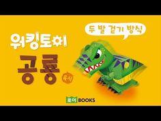 워킹토이 - 육식 공룡 걷는 모습 | 로이북스 - YouTube
