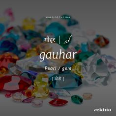 Here are some of the urdu words with pronunciation and their meaning.these are commonly used in sher-o-shayari and in hindi songs too. Urdu Words With Meaning, Urdu Love Words, Hindi Words, New Words, Poetry Hindi, Unusual Words, Rare Words, Unique Words, Cool Words