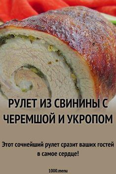 Этот сочнейший рулет сразит ваших гостей в самое сердце! Bread, Cooking, Food, Kitchen, Brot, Essen, Baking, Meals, Breads