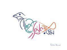 A creative bangla typographic logo Cool Typography, Typographic Logo, Bird Design, Design Art, Logo Design, Birth And Death Certificate, Logo Samples, Bird Logos, Minimal Logo