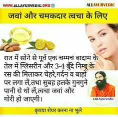 Outstanding Natural health remedies detail are offered on our site. look at this and you wont be sorry you did. Home Remedies For Warts, Home Health Remedies, Skin Care Remedies, Natural Health Remedies, Good Health Tips, Natural Health Tips, Health And Beauty Tips, Pineapple Health Benefits, Beauty Tips For Glowing Skin