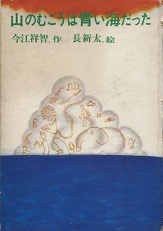 "Volume 3 of ""Imae Yoshitomo-Yumoa trilogy series"", 1969"