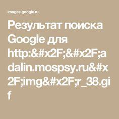 Результат поиска Google для http://adalin.mospsy.ru/img/r_38.gif