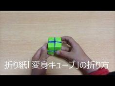折り紙「変身キューブ」の折り方 Origami cube - YouTube